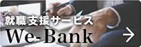 就職支援サービスWe-Bank
