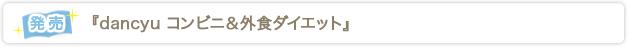 発売『dancyu コンビニ&外食ダイエット』