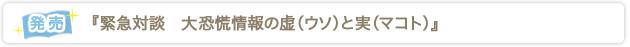 発売『緊急対談 大恐慌情報の虚(ウソ)と実(マコト)』