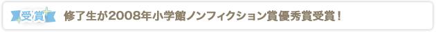 修了生が2008年小学館ノンフィクション賞優秀賞受賞!
