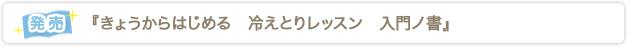 発売 『きょうからはじめる 冷えとりレッスン 入門ノ書』