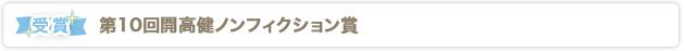 受賞 第10回開高健ノンフィクション賞