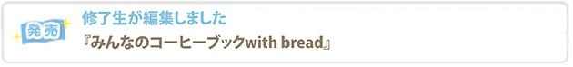 発売 『みんなのコーヒーブックwith bread』