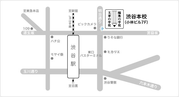 渋谷駅東口交差点斜め向かい