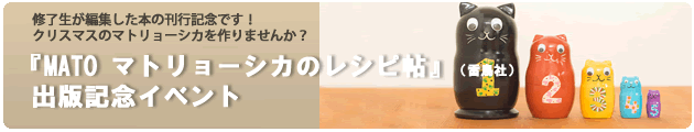 『MATO マトリョーシカのレシピ帖』(雷鳥社)出版記念イベント